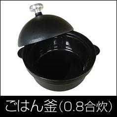 ごはん釜(0.8合炊き)