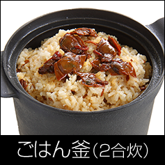 ごはん釜(2合炊き)